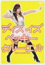 ベッキー・クルーエル / This Is Beckii Cruel! 【DVD】