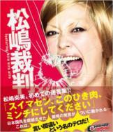 【送料無料】 松嶋裁判 FEATURING KIRA KIRA AFRO / 松嶋尚美(オセロ) 【単行本】