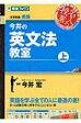 今井の英文法教室 大学受験英語 上 東進ブックス / 今井宏 【全集・双書】