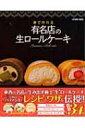 【送料無料】 家で作れる有名店の生ロールケーキ 至福のパティシエレシピを大公開 タツミムック...