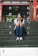 【送料無料】 私のみつけた京都あるき / 羽田美智子 【単行本】