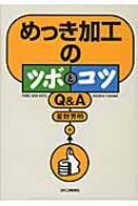 【送料無料】 めっき加工のツボとコツQ & A / 星野芳明 【単行本】