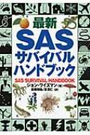 【送料無料】 最新SASサバイバル・ハンドブック / ジョン・ワイズマン 【単行本】