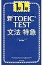 1駅1題 新TOEIC TEST文法特急 / 花田徹也 【単行本】