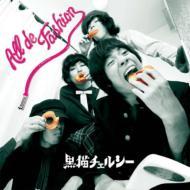 黒猫チェルシー / All de Fashion 【CD】