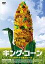 キング・コーン 世界を作る魔法の一粒 【DVD】