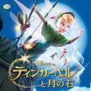 【送料無料】ティンカーベルと月の石 / ティンカー・ベルと月の石 【CD】