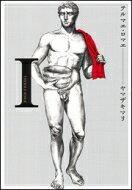 テルマエ・ロマエ 1 BEAM COMIX / ヤマザキマリ 【コミック】