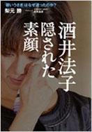 【送料無料】 酒井法子隠された素顔 「碧いうさぎ」はなぜ迷ったのか? / 梨元勝 【単行本】