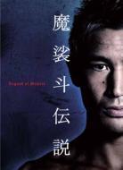 【送料無料】魔裟斗 / 魔裟斗伝説 DVD-BOX 【DVD】