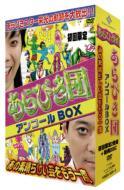 初回限定BOX あらびき団アンコール ~あの素晴らしい芸をもう一度~ 【DVD】