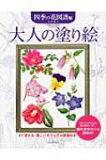 大人の塗り絵 四季の花図譜編 / 本田尚子 【本】