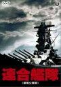 連合艦隊 【DVD】