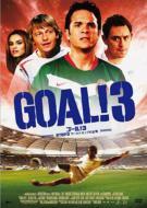 GOAL!3 STEP3 ワールドカップの友情 【DVD】