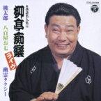 柳亭痴楽 / 落語名人集(五)柳亭痴楽ライヴ 桃太郎 八百屋お七 幽霊タクシー 【CD】