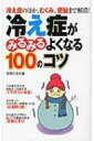 【送料無料】 冷え症がみるみるよくなる100のコツ 冷え症のほか、むくみ、便秘まで解消! / 主婦...