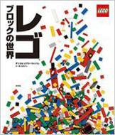 【送料無料】 レゴブロックの世界 / ダニエル・リプコーウィッツ 【単行本】
