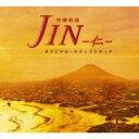 TBS系 日曜劇場「JIN-仁-」オリジナル・サウンドトラック 【CD】