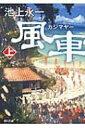 風車祭 上 角川文庫 / 池上永一 イケガミエイイチ 【文庫】