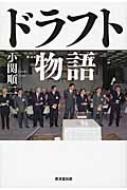 【送料無料】 ドラフト物語 / 小関順二 【単行本】