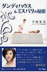 ダンディハウス & ミスパリの秘密 / 下村朱美 【本】