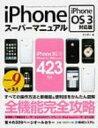 【送料無料】 Iphoneス-パ-マニュアル Iphone(アイフォ-ン) / ゲイザー 【単行本】