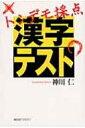 トンデモ採点 漢字テスト / 神川仁 【単行本】