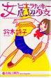 女ヒエラルキー底辺少女 / 鈴木詩子 【コミック】