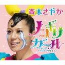青木さやか / ノコギリガール〜ひとりでトイレにいけるもん〜 【CD Maxi】