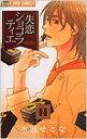 失恋ショコラティエ 2 FLOWERSフラワーコミックスΑ / 水城せとな ミズシロセトナ 【コミック】