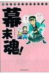 幕末魂! 幕末人物エッセイコミック WINGS COMICS / みなもと太郎 ミナモトタロウ 【コミック】