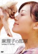 期間限定 厳選DVD 25%OFF麻理子の部屋 【DVD】
