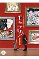 【送料無料】 ギャラリ! スーパーまちがいさがしえほん 02 【絵本】