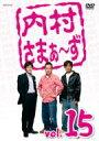 内村さまぁ〜ず Vol.15 【DVD】