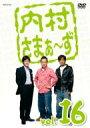 内村さまぁ〜ず Vol.16 【DVD】