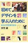 初めてデザインを学ぶ人のために ある大学授業の試み / 大竹誠(視覚芸術) 【本】