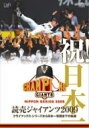 祝!日本一 読売ジャイアンツ2009 クライマックス・シリーズから日本一奪回までの軌跡 【DVD】
