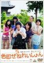 色即ぜねれいしょん: 通常版 【DVD】