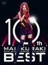 """【送料無料】 倉木麻衣 クラキマイ / 10TH ANNIVERSARY MAI KURAKI LIVE TOUR """"BEST""""..."""