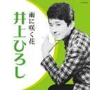 井上ひろし / 井上ひろし〜雨に咲く花〜 【CD】