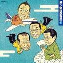 立川志の輔 / 昭和のいる こいる / 三遊亭遊雀 / 笑う全日空寄席 1 【CD】
