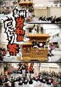 泉州岸和田だんじり祭 【DVD】