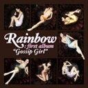 輸入盤CD スペシャルプライスRainbow (Korea) / 1st Mini Album: Gossip Girl 輸入盤 【CD】