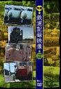 【送料無料】発掘!鉄道記録映像 DVD-BOX 【DVD】