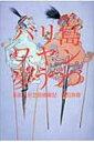 【送料無料】 バリ島ワヤン夢うつつ 影絵人形芝居修業記 / 梅田英春 【本】