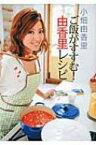 ご飯がすすむ!由香里レシピ / 小畑由香里 【本】
