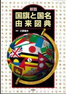 国旗と国名由来図典 / 辻原康夫 【本】