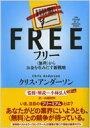"""【送料無料】 フリー """"無料""""からお金を生みだす新戦略 / クリス アンダーソン 【単行本】"""