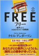 【送料無料】 フリー 〈無料〉からお金を生みだす新戦略 / クリス アンダーソン 【単行本】