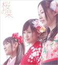 CD+DVD 10% OFFAKB48 / 桜の栞 (B) 【CD Maxi】